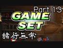 【ゲーム実況】今日も今日とてスマブラSP始めます【Part.13】