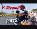 【ボイロ車載】V-Strom250でちょいとそこまで Part2