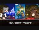 第17位:ゆっくりとディズニーアニメと #09 【オリビアちゃんの大冒険】