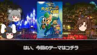 ゆっくりとディズニーアニメと #09 【オリビアちゃんの大冒険】