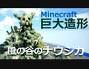 【Minecraft】巨神兵の骸作ってみた【風の谷のナウシカ】