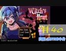 【声あてながら実況プレイ】Witch's Heart #40