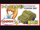 【3DCAD】Fusion360でミニカーつくってみた・前編【解説】