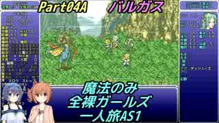 FF6 魔法のみ全裸ガールズ一人旅AS1 Part04A バルガス