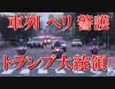 2019/5/25 令和元年 トランプ 大統領 車列 来日 警察 警護 安倍総理