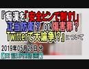 『痴漢を「安全ピンで刺す」正当防衛?or傷害罪?Twitterで大論争!?』についてetc【日記的動画(2019年05月26日分)】[ 56/365 ]