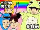 第77位: [会員専用] #106 蘭たんの熱血ディズニー塾! thumbnail