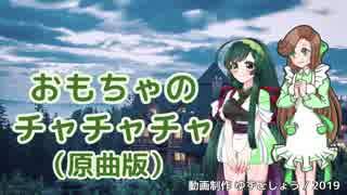 【緑咲香澄・東北ずん子】おもちゃのチャチャチャ(原曲版)【CeVIO・VOCALOIDカバー】