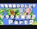 【ドラゴンクエスト2】 琴葉姉妹ののんびりドラクエ実況2 Part2 【ボイスロイド実況】
