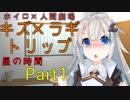 第98位:【voiceroid劇場】キズ×ラギトリップ星の時間 Part1 紲星あかり thumbnail