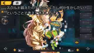 【魔女兵器プレイ】スクルド本領発揮!スクルド&玉藻&杏との驚異のコンビ!(計算式に訂正あり、動画詳細をどうぞ)