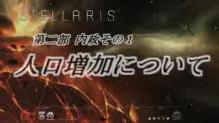 Stellaris Le Guin 2.2.7(ea03) 初心者講座 第二部  内政その1「人口増加について」