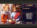 【実況プレイ】イースを識る:イース2 Chronicles (NIGHTMARE)Part 7
