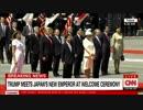天皇陛下への謁見の儀:トランプ大統領に皇居で歓迎の栄誉礼が執行される