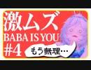 【激ムズ】やばいそろそろ限界本当にやばいダメだもう無理かも【Baba Is You】