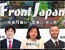 1/2【Front Japan 桜】チャイナパージ始まる / 令和最初の国賓・トランプ大統領来日[桜R1/5/27]