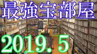 【超絶コレクターsaiの最強宝部屋】部屋の移り変わり紹介動画