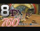 初日から始める!日刊マリオカート8DX実況プレイ760日目