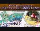 【Re-MeNT】星のカービィテラリウムコレクションデラックスメモリーズ紹介してみた!