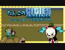 【ゆっくり実況】たんこのCities Skylines【season2:学園都市計画! PART.0】