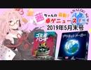 茜ちゃんのアナログゲームニュース! 2019年5月末