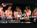 フルサイズVer.『School Life!!Vol.5~あいり生誕公演~』@錦糸町rebirth