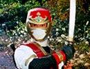 世界忍者戦ジライヤ 第48話「遂に出た!!世紀の秘宝パコ!!」