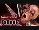 実況プレイ「ようこそ!ヌカ・ワールドへ!!」Fallout4 #10