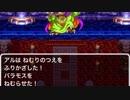 スマホ版ドラクエⅢ part11-眠るバラモス、永遠の眠りに編-