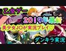 【ダンキラ実況】最新乙女ゲーを美少女実況主がハイテンションプレイ#1