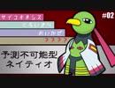 【ポケモンUSM】マイナーポケモン対戦 2nd.【???型ネイティオ】