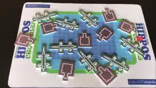 フクハナのボードゲーム紹介 No.356『カバとワニ(HIPPOS&CROCODILES)』