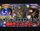 第12位:【シャドバ新カード】ローテドラゴンを救う進化ダゴンドラゴン【シャドウバース / Shadowverse】 thumbnail