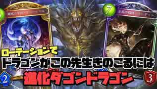 【シャドバ新カード】ローテドラゴンを救う進化ダゴンドラゴン【シャドウバース / Shadowverse】
