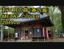 【和楽器で】春の海MetalCover2019<箏曲>