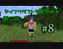 【実況プレイ】広大な世界で散歩する【Minecraft】【第二回】#8 thumbnail