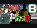 【Killer7】京町と笑う顔 8 thumbnail