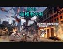 【EDF Iron Rain】赤うさぎのHARDEST攻略記 M10 「収穫者の列」