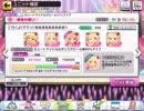 第82位:【デレステ】♡桃色片思い♡ MASTER AP thumbnail
