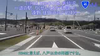 【車載動画】国道45号part16