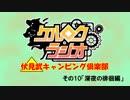 【ケルロクラジオ】ケルブレ超会議実写企画「伏見武キャンピング倶楽部 その10」 thumbnail
