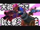 【フォートナイト】乗り物バグ!!ボーラーや大砲の中で銃を撃つ方法!!【Fortnite】 thumbnail
