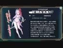 [海]江雪左文字のストーリー(テスト