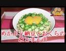 【おとなのねこまんま555】Part270_めかぶと納豆とおくらのねこまんま