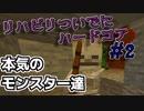 『Minecraft』リハビリついでにハードコア2【ゆっくり実況】