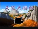 【古将棋】天竺大将棋の解説【ゆっくり講座】