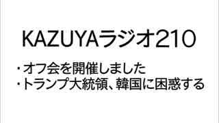 【KAZUYAラジオ210】トランプ大統領、韓国に困惑する