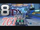 初日から始める!日刊マリオカート8DX実況プレイ761日目