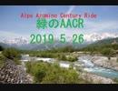 2019Alps Azumino Century Ride 緑のAACR
