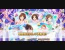 【10連】 「幸せ届けるブライダルストーリーガシャ」 【リベンジ】